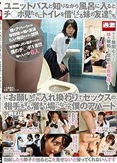 ユニットバスと知りながら風呂に入るとチ○ポ見たさにトイレを借りにくる妹の友達たちにお願いされ入れ換わりでセックスの相手をする溜まり場になった僕のアパート [DVD]