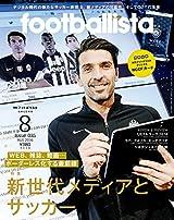 月刊フットボリスタ 2016年8月号