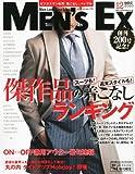 MEN'S EX (メンズ・イーエックス) 2010年 12月号 [雑誌]