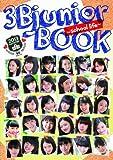 3Bjunior BOOK 2013 summer ~school life~ (TOKYO NEWS MOOK 368号)