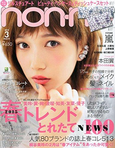 non・no(ノンノ) 2015年 03 月号 [雑誌]