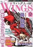 Wings (ウィングス) 2009年 09月号 [雑誌]