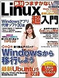 絶対つまずかないLinux超入門 (日経BPパソコンベストムック)