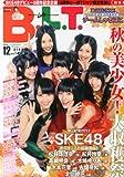 B.L.T.関東版 2013年 12月号 [雑誌]