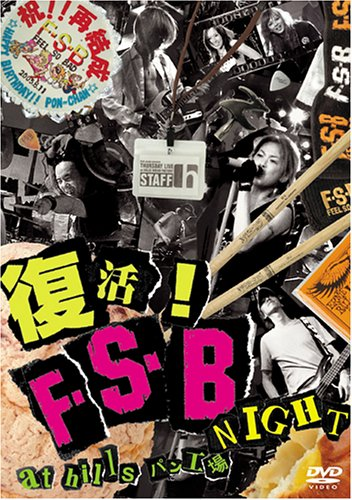 復活!F.S.B NIGHT LIVE at hills パン工場 [DVD]