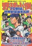 野球小僧 プロ野球&世界野球選手名鑑2012 (白夜ムック Vol. 462)