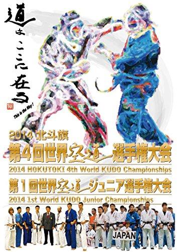 2014 北斗旗 第4回世界空道選手権大会 DFK-001 [DVD]