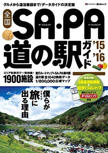 全国 SA・PA 道の駅ガイド '16 (観光 旅行 ガイドブック)