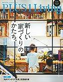 新しい家づくりのかたち/プラスワンリビング(雑誌)