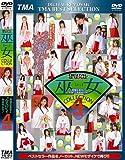 DIGITAL REMOSAIC 巫女COLLECTION4時間 [DVD]