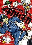 石川チカ作品集 イチカバチカ (バーズコミックス スピカコレクション)