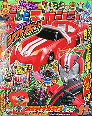 テレビマガジン 2014年 11月号 [雑誌]