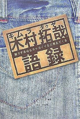 木村拓哉語録―努力するのもカッコイイなと思えてくる (コスモブックス)