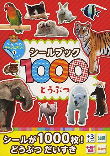 1000シールブック どうぶつ (ぺたぺたチャンピオン! )