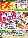 月刊FX攻略.COM(ドットコム) 2015年 08 月号 [雑誌]