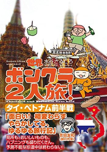 世界ボンクラ2人旅! タイ・ベトナム前半戦 (コミックエッセイの森)