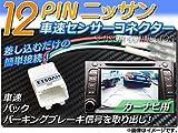 AP 車速センサーコネクター ニッサン 12ピン カーナビ用 AP-HV0513