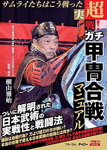 超実戦! ガチ甲冑合戦マニュアル FULL-30 [DVD]