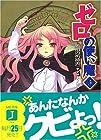 ゼロの使い魔 第3巻 2004-12発売
