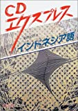 CDエクスプレス インドネシア語 (CDエクスプレスシリーズ)