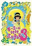 チーミーのうきうきミニテレビ3[DVD]