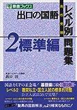 出口の国語レベル別問題集?高校受験 (2) (東進ブックス)