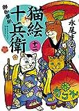 猫絵十兵衛 ?御伽草紙?(12) (ねこぱんちコミックス)