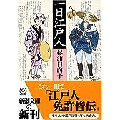一日江戸人 (新潮文庫)