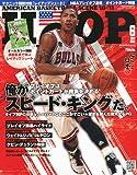 HOOP (フープ) 2011年 06月号 [雑誌]