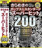 きらめきの ポップス スタンダード スーパーヒット 200曲収録 BCD-016