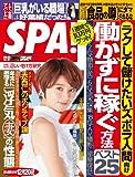 週刊SPA! 2013 12/17号[雑誌]