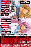 Rose Hip Rose(3) (講談社コミックス)