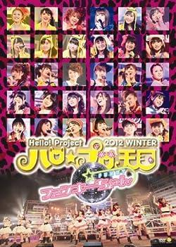 Hello! Project 2012 WINTER ハロ☆プロ天国~ファンキーちゃん~ [DVD]