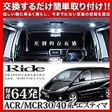 【フルLED化】 ACR/MCR30/40系 エスティマ [H11.12~H17.12] RIDE爆連 LED ルームランプ 64発7ピース