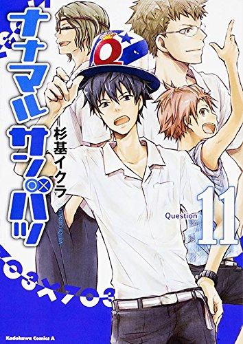 ナナマル サンバツ (11) (カドカワコミックス・エース)