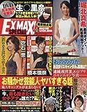 エキサイティングマックス! Special 93 (エキサイティングマックス!  2016年1月号増刊) [雑誌]