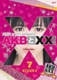 【Amazon.co.jp・公式ショップ限定】AKBとXX!  STAGE3-7 [DVD]