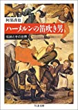 ハーメルンの笛吹き男—伝説とその世界 (ちくま文庫)