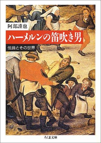 ハーメルンの笛吹き男―伝説とその世界