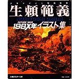 FUTURE WAR 198Xの画像