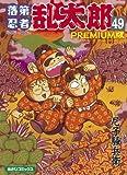 落第忍者乱太郎 49巻 プレミアム版 (あさひコミックス)