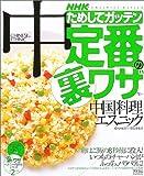 NHKためしてガッテン定番の裏ワザ「中国料理&エスニック」