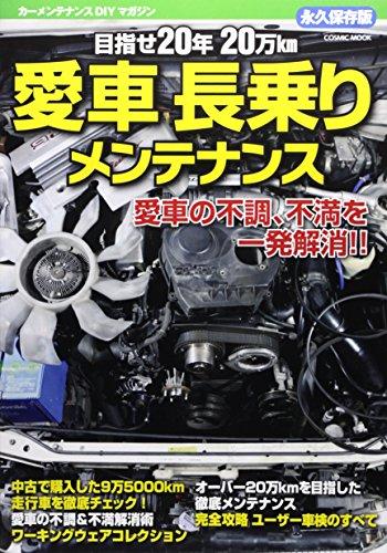 愛車長乗りメンテナンス—目指せ20年20万km (COSMIC MOOK)