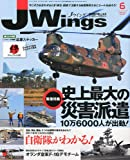 J Wings (ジェイウイング) 2011年 06月号 [雑誌]