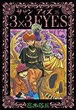 3×3EYES(21): 21 (ヤンマガKCスペシャル (575))
