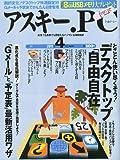 ASCII.PC (アスキードットピーシー) 2011年 04月号 [雑誌]