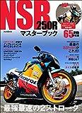 NSR250R�}�X�^�[�u�b�N (DVD�t��)