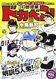 ドカベン プロ野球編 17 (秋田トップコミックスW)