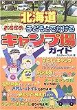 北海道 子どもとでかけるおすすめキャンプ場ガイド