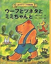 ウーフとツネタとミミちゃんと (くまの子ウーフの童話集)